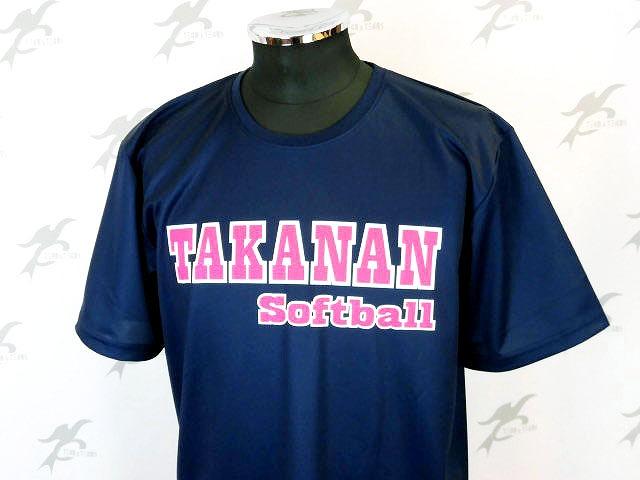 チームTシャツ・ウェア お客様の写真と声 : 兵庫県立高砂南高校ソフトボール部(TAKANANソフトボール部)様