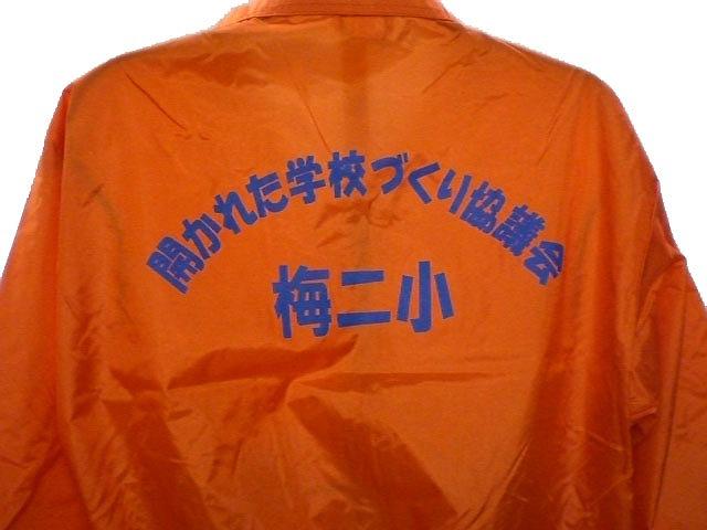 チームTシャツ・ウェア お客様の写真と声 : 梅島第二小学校 開かれた学校づくり協議会  様