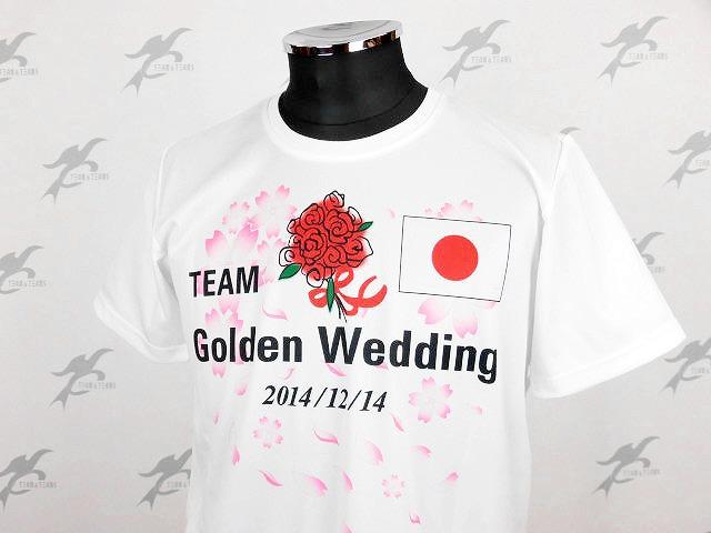 チームTシャツ・ウェア お客様の写真と声 : GoldenWedding 様(マラソン昇華Tシャツ)
