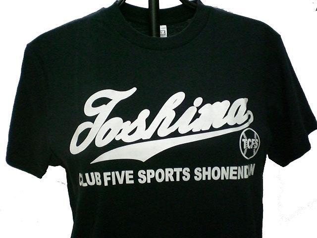 チームTシャツ・ウェア お客様の写真と声 : 豊島クラブ ファイブスポーツ少年団 様