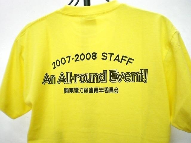 チームTシャツ・ウェア お客様の写真と声 : 関東電力総連 様