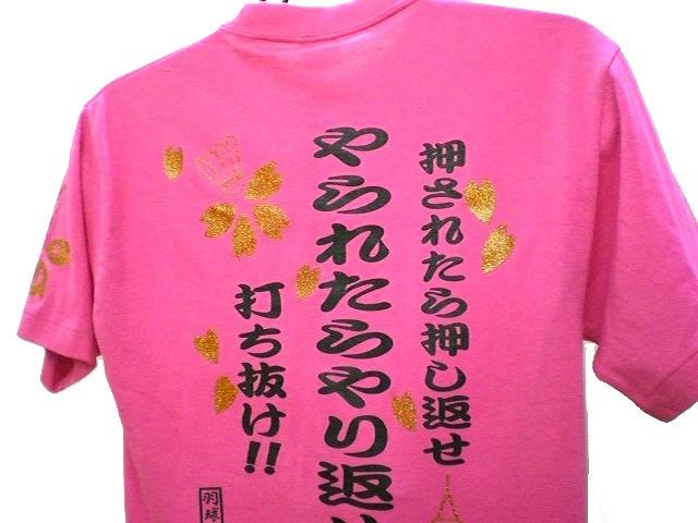 チームTシャツ・ウェア お客様の写真と声 : 日本橋女学館バドミントン部 様