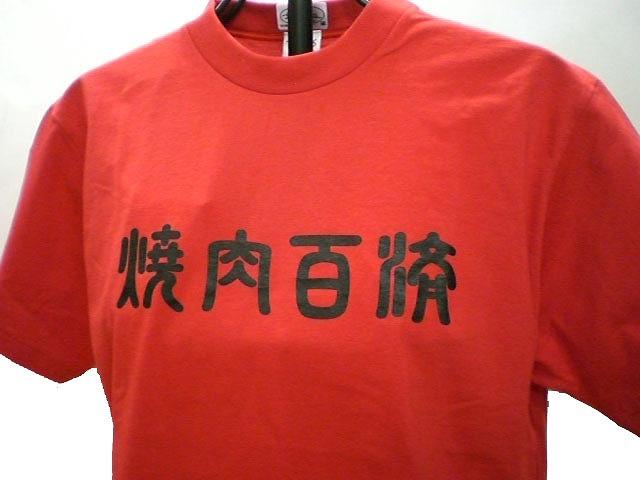 チームTシャツ・ウェア お客様の写真と声 : 焼肉百済 様(半袖)