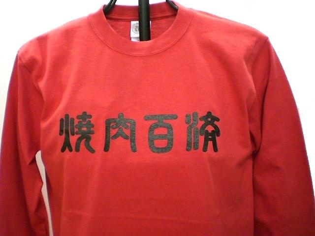 チームTシャツ・ウェア お客様の写真と声 : 焼肉百済 様(長袖)