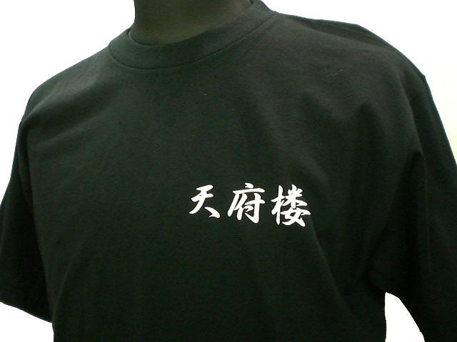 チームTシャツ・ウェア お客様の写真と声 : 天府楼 様