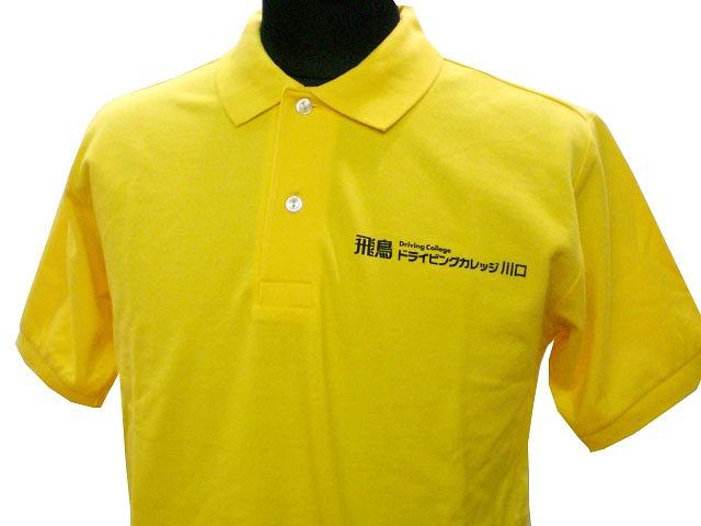 チームTシャツ・ウェア お客様の写真と声 : 飛鳥ドライビングカレッジ川口 様