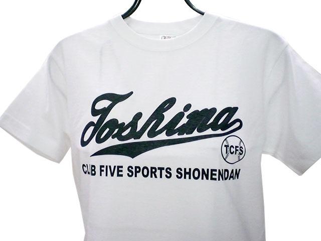 チームTシャツ・ウェア お客様の写真と声 : 豊島クラブファイブスポーツ少年団 様
