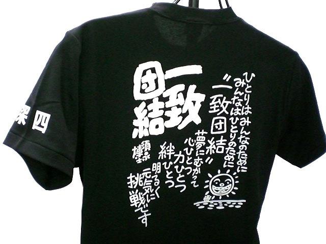 チームTシャツ・ウェア お客様の写真と声 : 深四 様