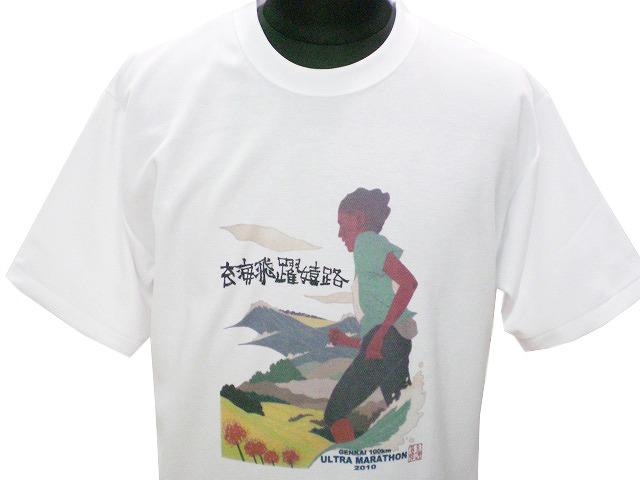 チームTシャツ・ウェア お客様の写真と声 : 玄海100キロマラソン大会事務局 様