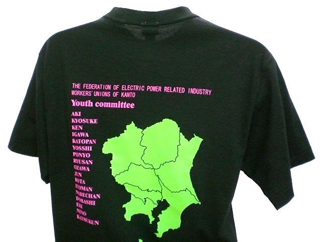 チームTシャツ・ウェア お客様の写真と声 : 関東電力総連青年委員会 様