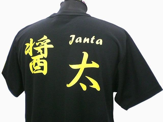 チームTシャツ・ウェア お客様の写真と声 : 醤太 様(ラーメン店)