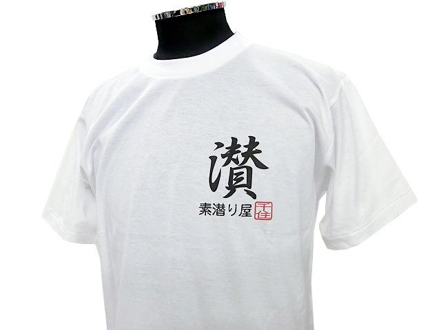 チームTシャツ・ウェア お客様の写真と声 : Senkai 様(昇華Tシャツ)