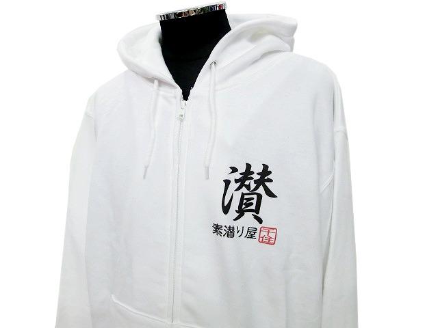 チームTシャツ・ウェア お客様の写真と声 : Senkai 様(パーカー 昇華プリント)