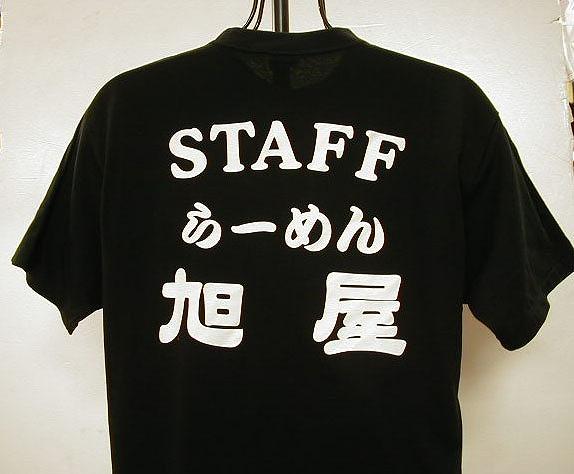 チームTシャツ・ウェア お客様の写真と声 : らーめん旭屋 様