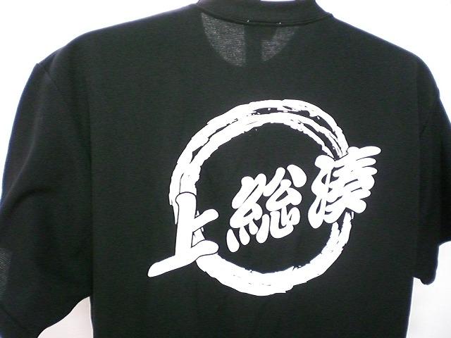 チームTシャツ・ウェア お客様の写真と声 : 居酒屋 上総湊 様