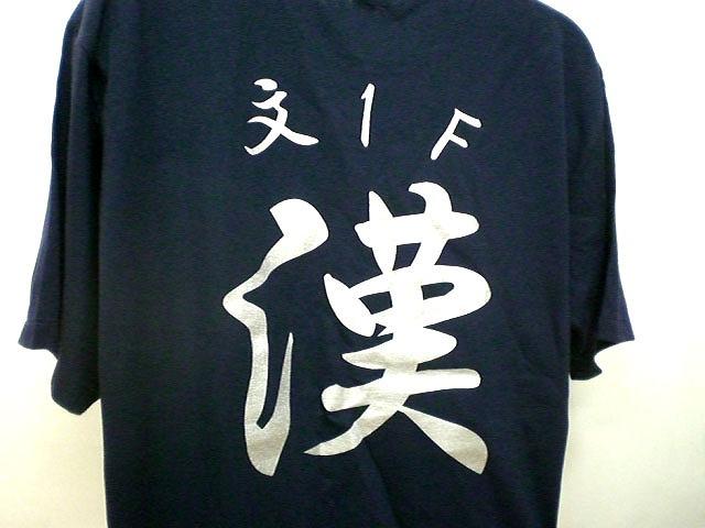 チームTシャツ・ウェア お客様の写真と声 : 足立学園文理科1-F 様