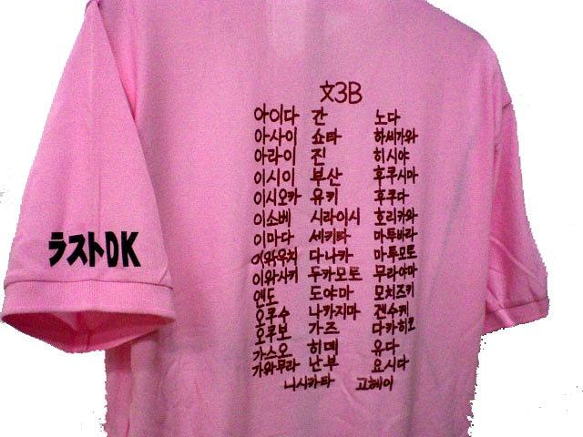 チームTシャツ・ウェア お客様の写真と声 : 足立学園文理科3-B 様