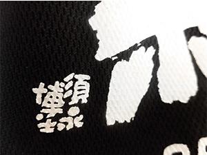 吸汗速乾ドライメッシュTシャツ 須永博士詩Tシャツ
