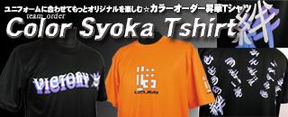 チームオリジナルTシャツ 昇華Tシャツ オーダーTシャツ