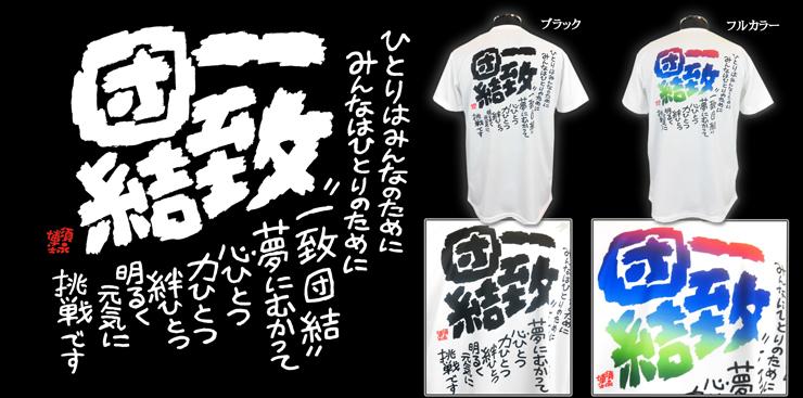 須永博士 ツバメヤスポーツ コラボ 詩入りTシャツ 一致団結