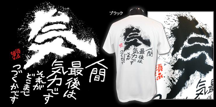 須永博士 ツバメヤスポーツ コラボ 詩入りTシャツ 気