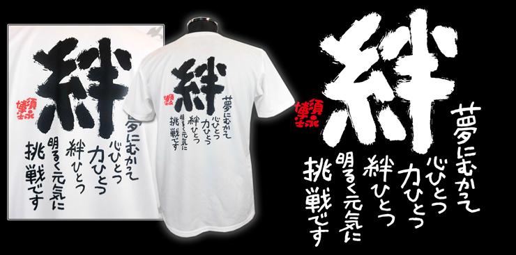 須永博士 ツバメヤスポーツ コラボ 詩入りTシャツ 絆