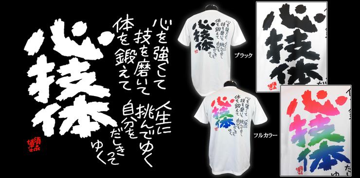須永博士 ツバメヤスポーツ コラボ 詩入りTシャツ 心技体