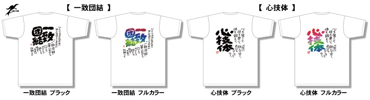 須永博士 ツバメヤスポーツ コラボ 詩入りTシャツ 種類