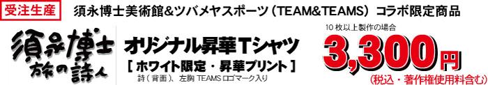 須永博士 ツバメヤスポーツ コラボ 詩入りTシャツ 価格