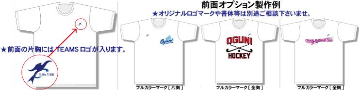 須永博士Tシャツ オリジナルロゴやチーム名入れて製作できます