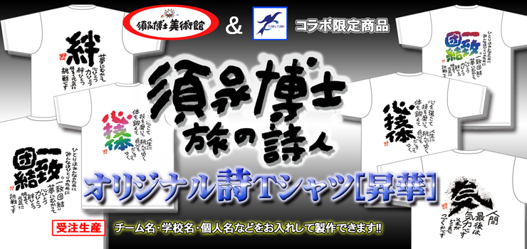 須永博士 ツバメヤスポーツ 詩入りチームTシャツ コラボ昇華Tシャツ